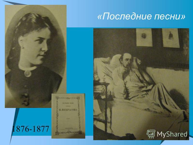 «Последние песни» 1876-1877