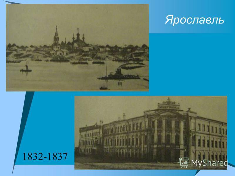 Ярославль 1832-1837