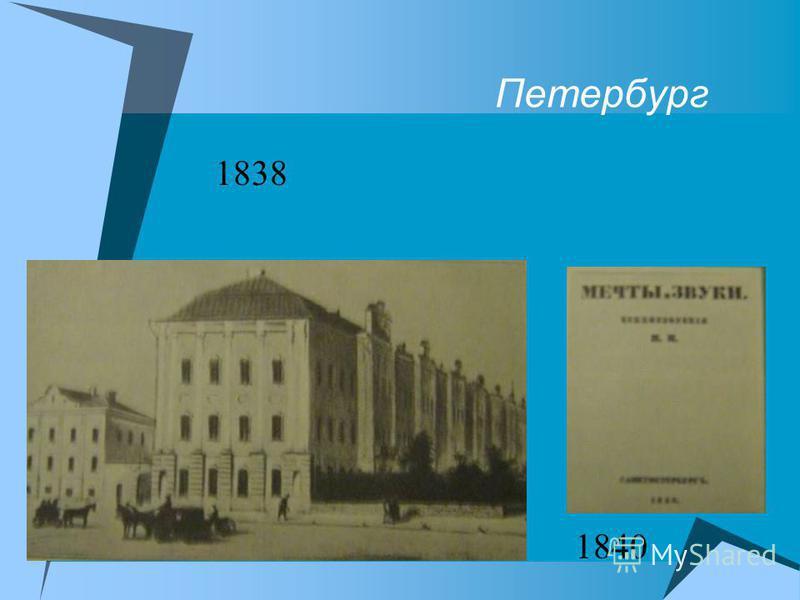 Петербург 1838 1840