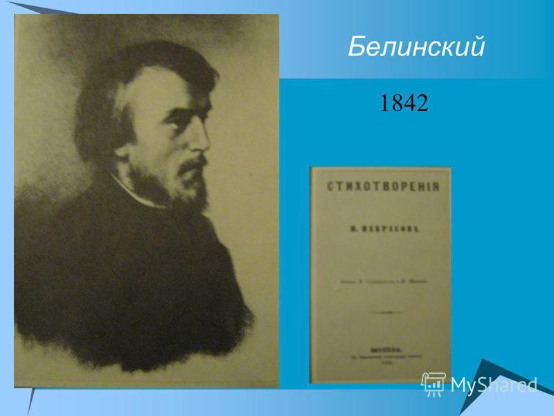 Белинский 1842