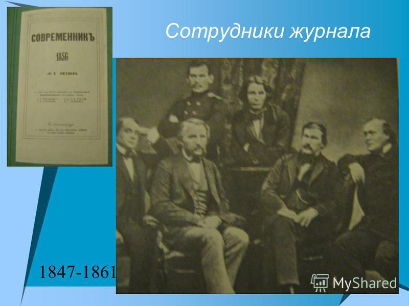Сотрудники журнала 1847-1861