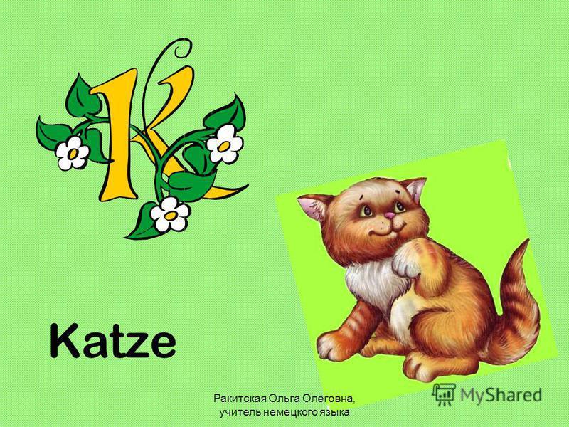 Katze Ракитская Ольга Олеговна, учитель немецкого языка