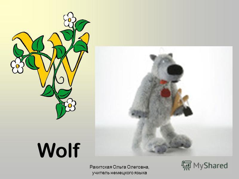 Wolf Ракитская Ольга Олеговна, учитель немецкого языка