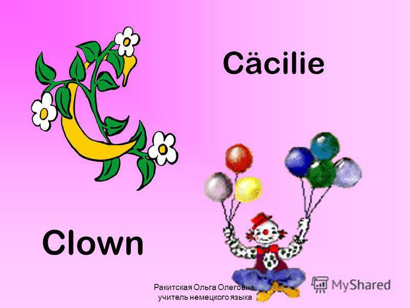 Cäcilie Clown Ракитская Ольга Олеговна, учитель немецкого языка