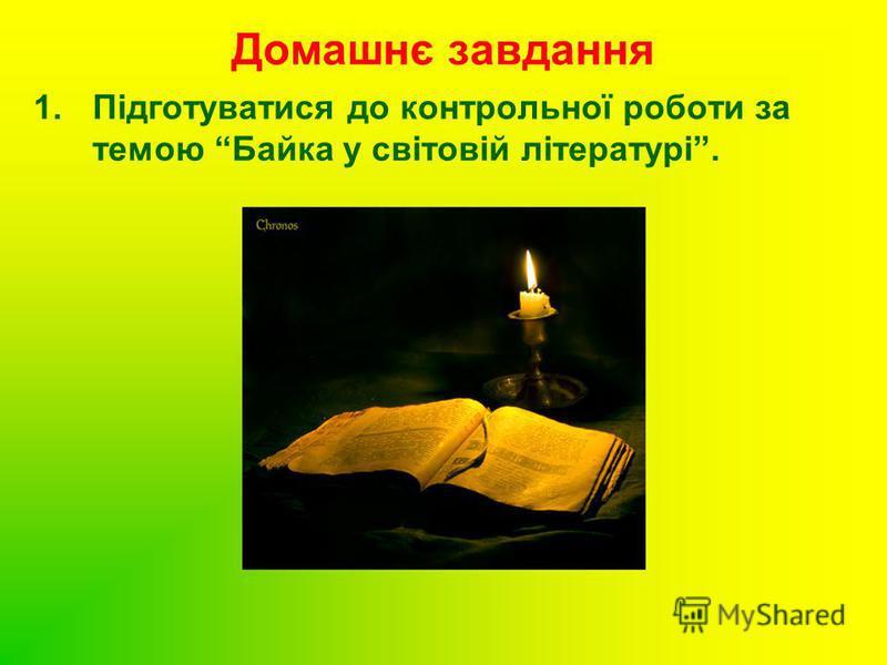 Домашнє завдання 1.Підготуватися до контрольної роботи за темою Байка у світовій літературі.