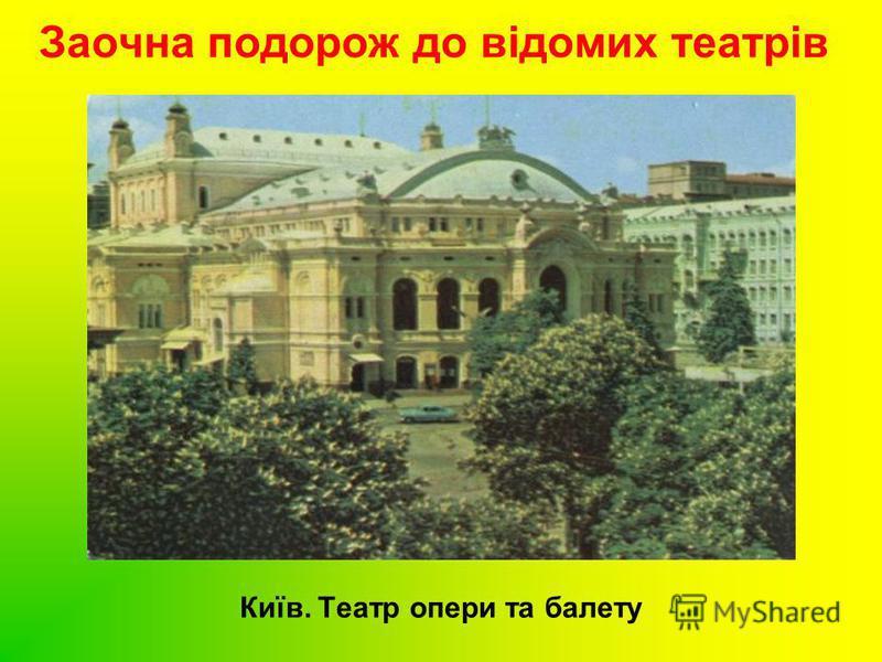 Заочна подорож до відомих театрів Київ. Театр опери та балету