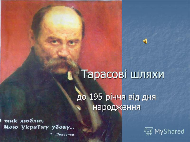 Тарасові шляхи до 195 річчя від дня народження