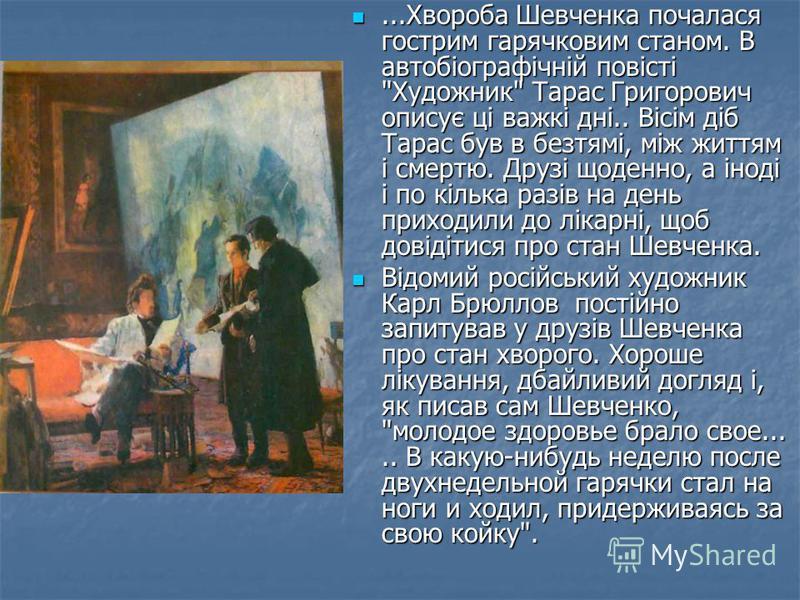 ...Хвороба Шевченка почалася гострим гарячковим станом. В автобіографічній повісті