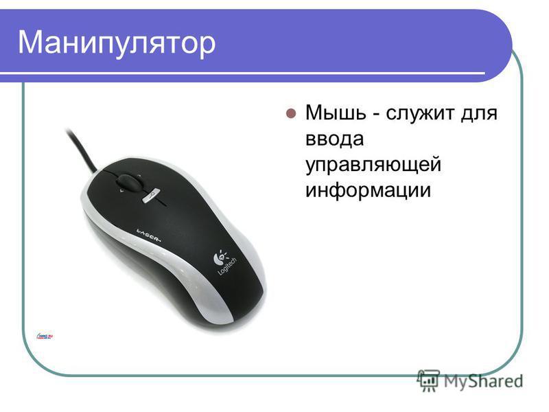 Манипулятор Мышь - служит для ввода управляющей информации