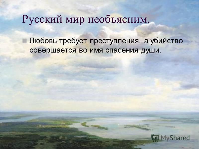 Русский мир необъясним. Любовь требует преступления, а убийство совершается во имя спасения души.