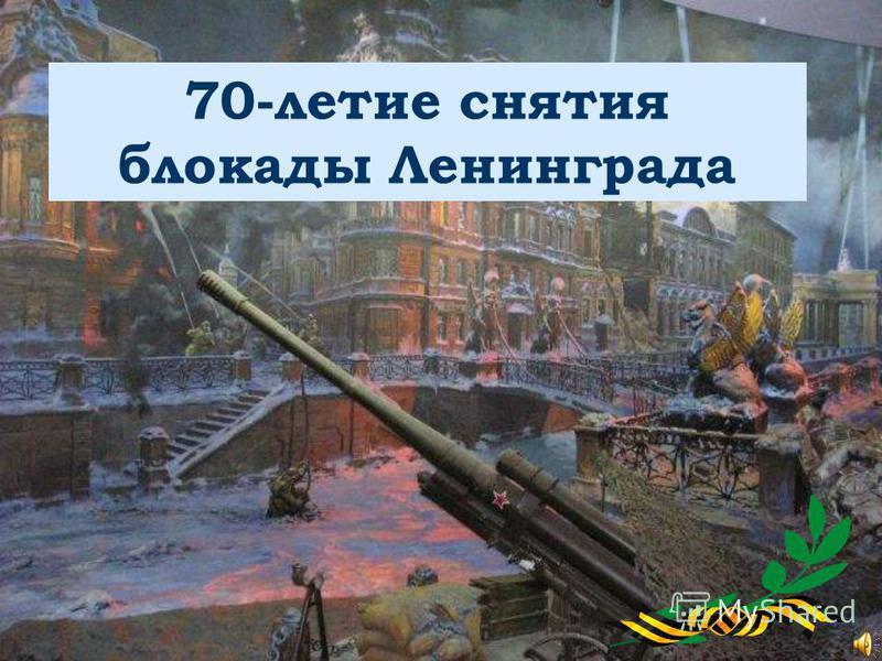 70-летие снятия блокады Ленинграда