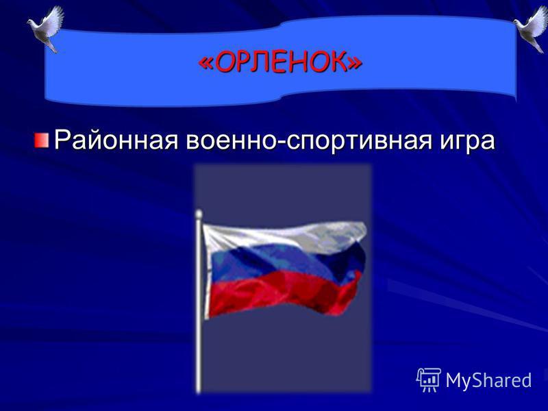 «Декада памяти» Районная военно-спортивная игра «ОРЛЕНОК»
