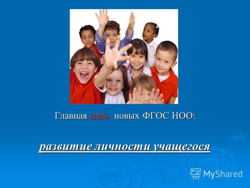 Главная цель новых ФГОС НОО: развитие личности учащегося