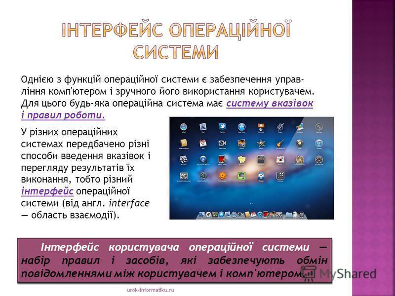 Однією з функцій операційної системи є забезпечення управ ління комп'ютером і зручного його використання користувачем. Для цього будь-яка операційна система має систему вказівок і правил роботи. У різних операційних системах передбачено різні способ