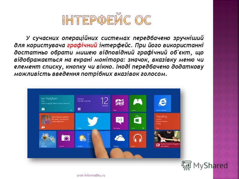 urok-informatiku.ru У сучасних операційних системах передбачено зручніший для користувача графічний інтерфейс. При його використанні достатньо обрати мишею відповідний графічний об'єкт, що відображається на екрані монітора: значок, вказівку меню чи е