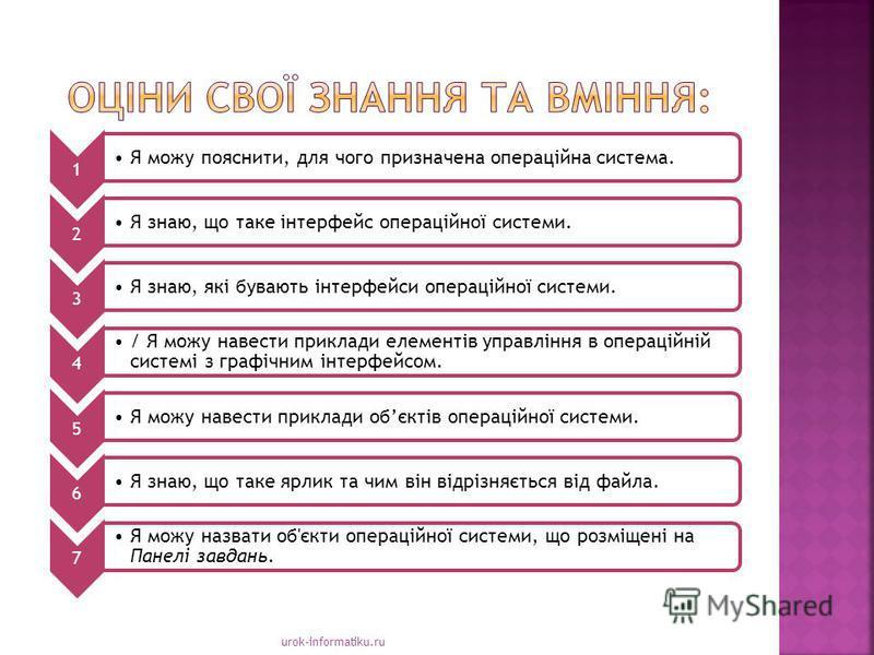 urok-informatiku.ru