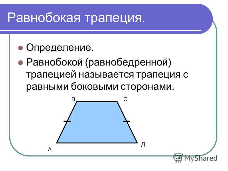 Равнобокая трапеция. Определение. Равнобокой (равнобедренной) трапецией называется трапеция с равными боковыми сторонами. А СВ Д