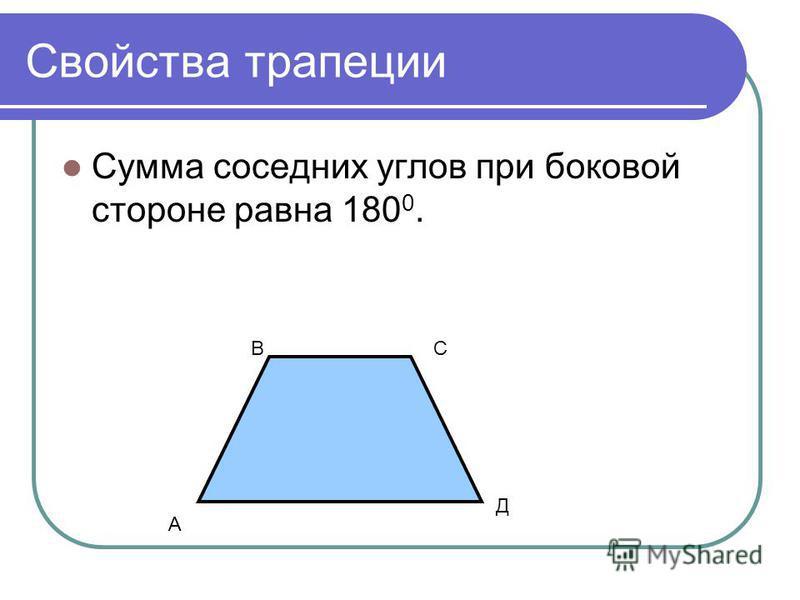 Свойства трапеции Сумма соседних углов при боковой стороне равна 180 0. А СВ Д