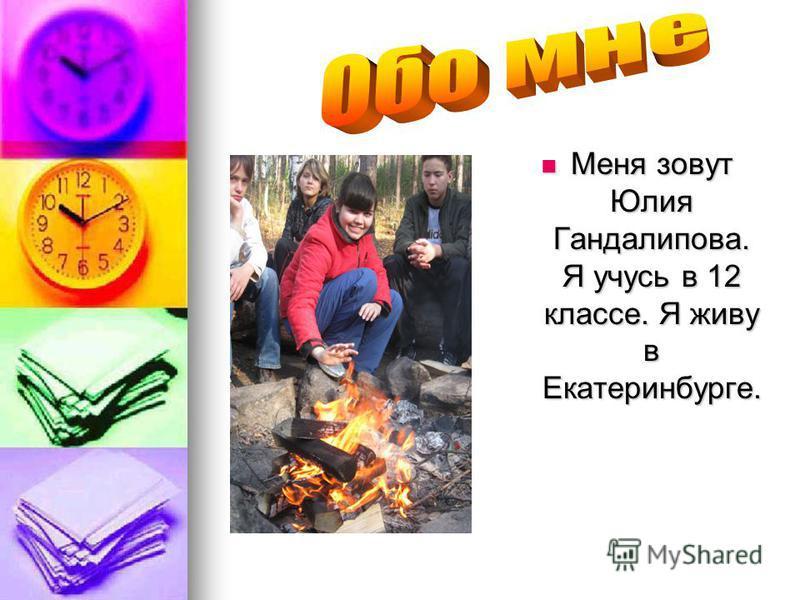 Меня зовут Юлия Гандалипова. Я учусь в 12 классе. Я живу в Екатеринбурге. Меня зовут Юлия Гандалипова. Я учусь в 12 классе. Я живу в Екатеринбурге.
