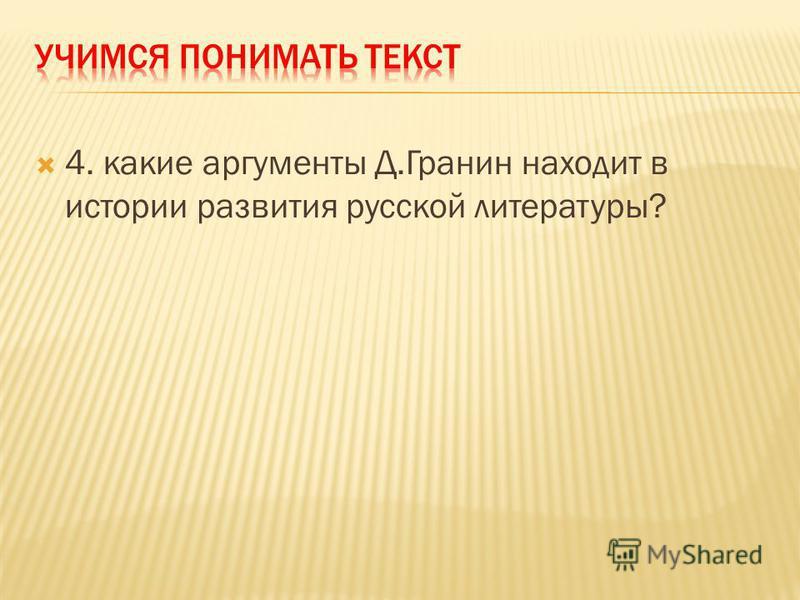 4. какие аргументы Д.Гранин находит в истории развития русской литературы?