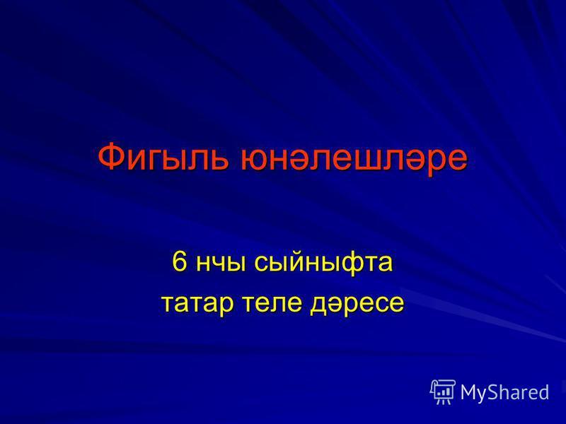 Фигыль юнәлешләре 6 нчы сыйныфта татар теле дәресе
