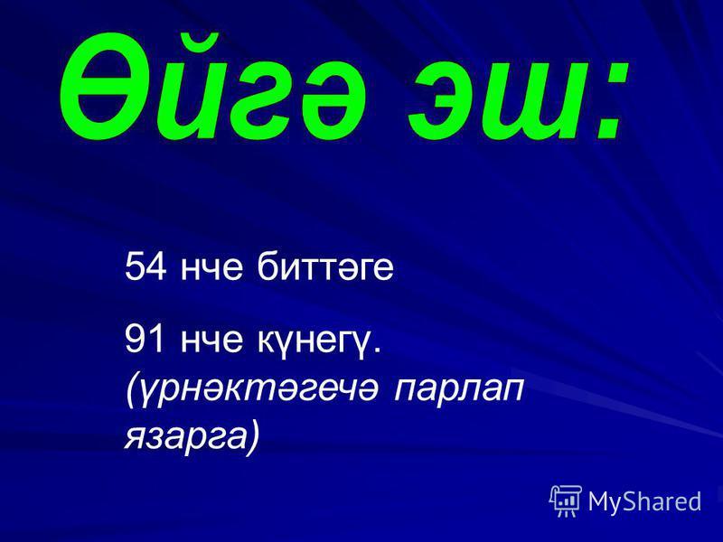 54 нче биттәге 91 нче күнегү. (үрнәктәгечә парлап язарга)