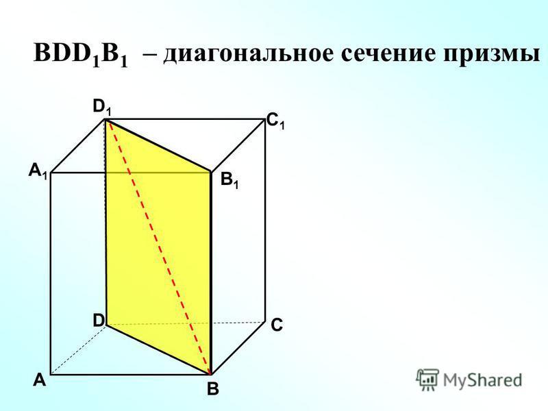 В С А1А1 D1D1 С1С1 В1В1 D А BDD 1 B 1 – диагональное сечение призмы