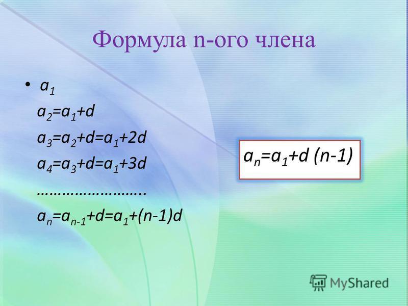 Формула n-ого члена a 1 a 2 =a 1 +d a 3 =a 2 +d=a 1 +2d a 4 =a 3 +d=a 1 +3d …………………….. a n =a n-1 +d=a 1 +(n-1)d a n =a 1 +d (n-1)