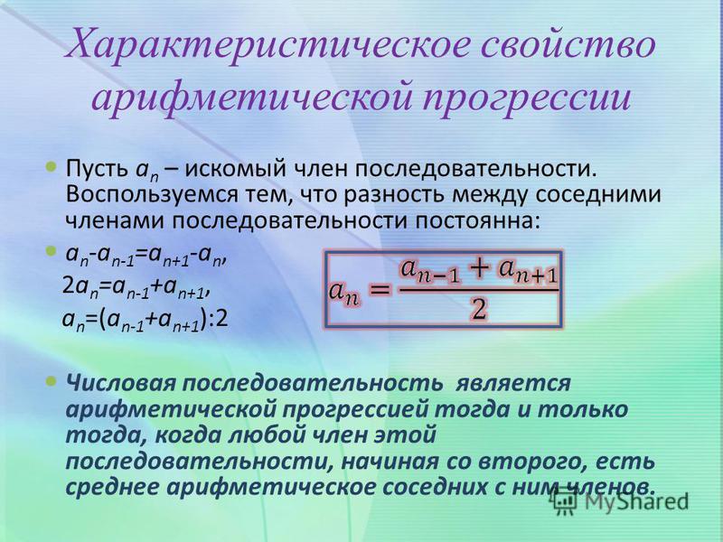Характеристическое свойство арифметической прогрессии Пусть a n – искомый член последовательности. Воспользуемся тем, что разность между соседними членами последовательности постоянна: a n -a n-1 =a n+1 -a n, 2a n =a n-1 +a n+1, a n =(a n-1 +a n+1 ):