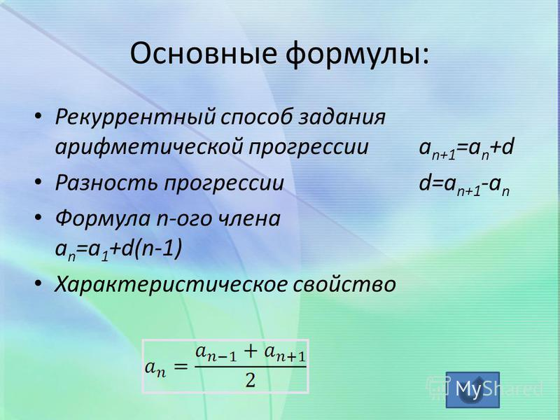Основные формулы: Рекуррентный способ задания арифметической прогрессии a n+1 =a n +d Разность прогрессии d=a n+1 -a n Формула n-ого члена a n =a 1 +d(n-1) Характеристическое свойство