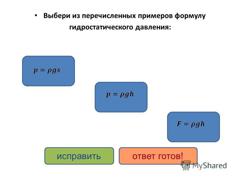 Выбери из перечисленных примеров формулу гидростатического давления: ответ готов!исправить