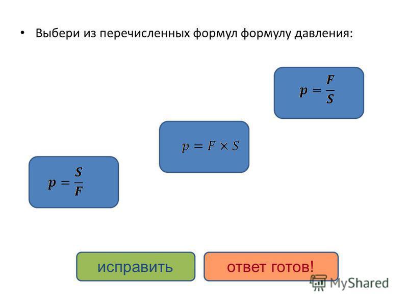 Выбери из перечисленных формул формулу давления: исправить ответ готов!