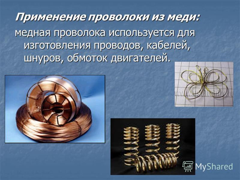 Применение проволоки из меди: медная проволока используется для изготовления проводов, кабелей, шнуров, обмоток двигателей.