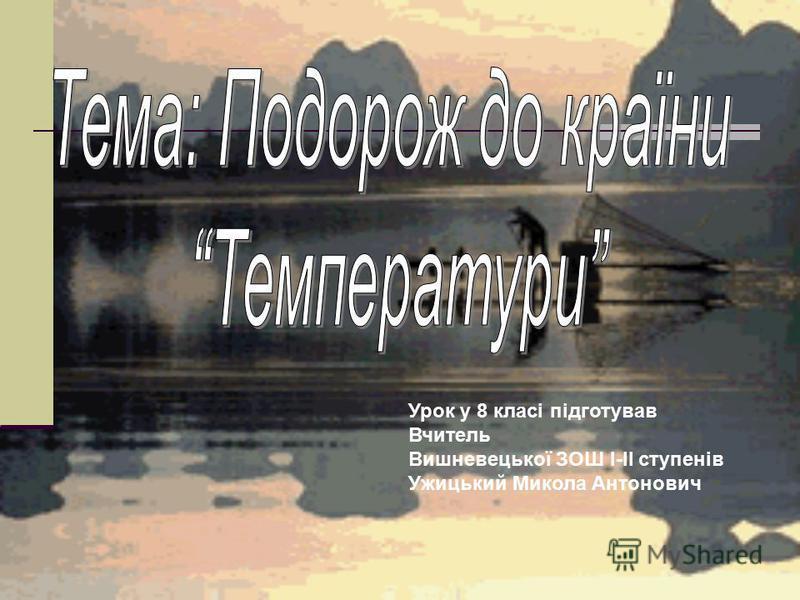 Урок у 8 класі підготував Вчитель Вишневецької ЗОШ І-ІІ ступенів Ужицький Микола Антонович
