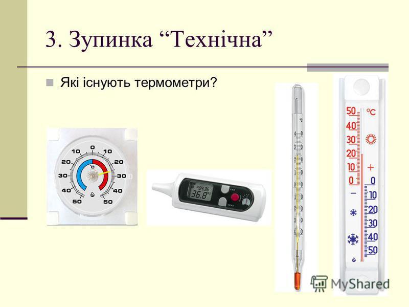 3. Зупинка Технічна Які існують термометри?
