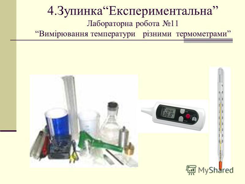 4.ЗупинкаЕкспериментальна Лабораторна робота 11 Вимірювання температури різними термометрами