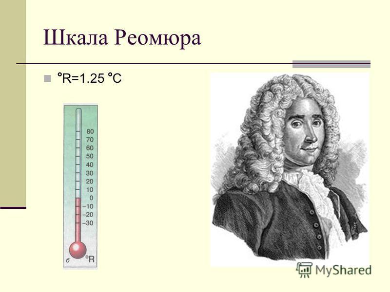 Шкала Реомюра ° R=1.25 ° C