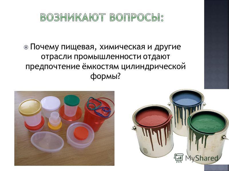 Почему пищевая, химическая и другие отрасли промышленности отдают предпочтение ёмкостям цилиндрической формы?