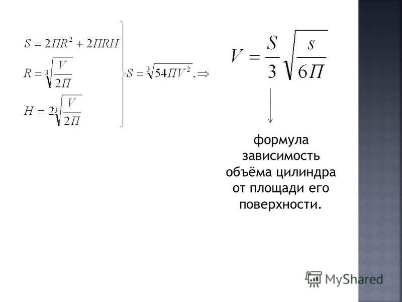 формула зависимость объёма цилиндра от площади его поверхности.