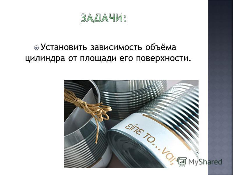 Установить зависимость объёма цилиндра от площади его поверхности.