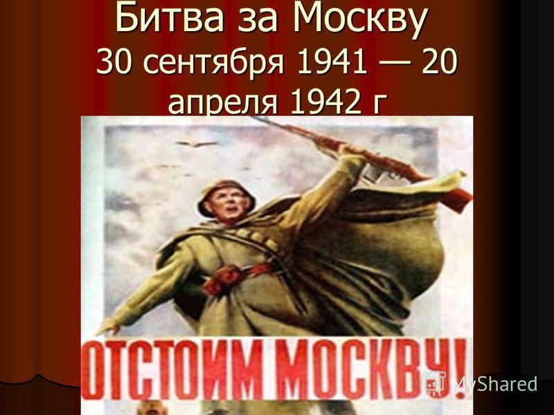 Битва за Москву 30 сентября 1941 20 апреля 1942 г