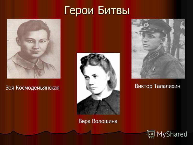 Герои Битвы Зоя Космодемьянская Виктор Талалихин Вера Волошина