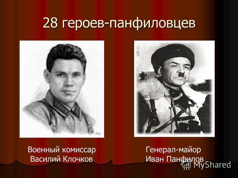 28 героев-панфиловцев Военный комиссар Василий Клочков Генерал-майор Иван Панфилов