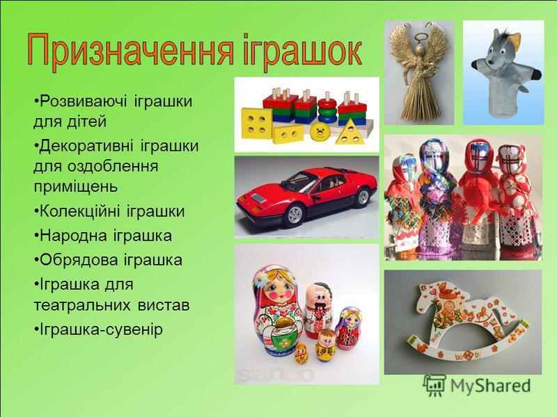 Розвиваючі іграшки для дітей Декоративні іграшки для оздоблення приміщень Колекційні іграшки Народна іграшка Обрядова іграшка Іграшка для театральних вистав Іграшка-сувенір