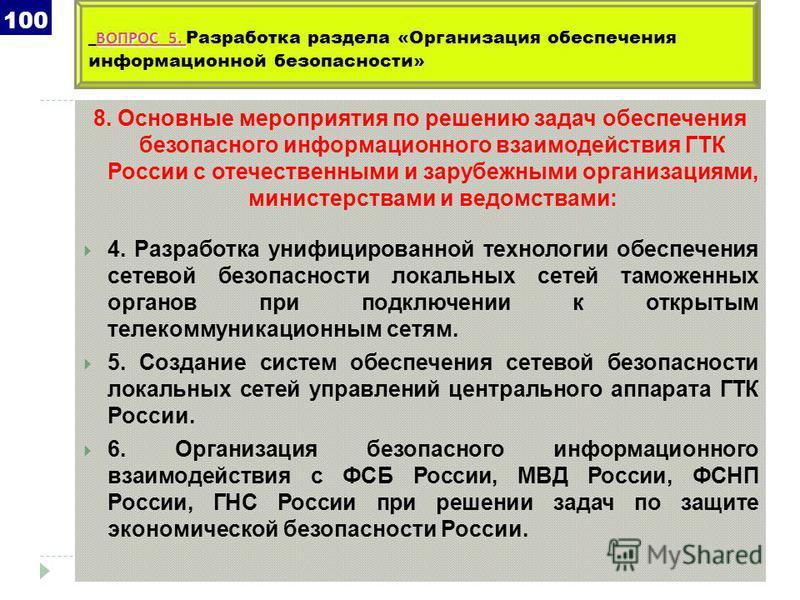 8. Основные мероприятия по решению задач обеспечения безопасного информационного взаимодействия ГТК России с отечественными и зарубежными организациями, министерствами и ведомствами: 4. Разработка унифицированной технологии обеспечения сетевой безопа