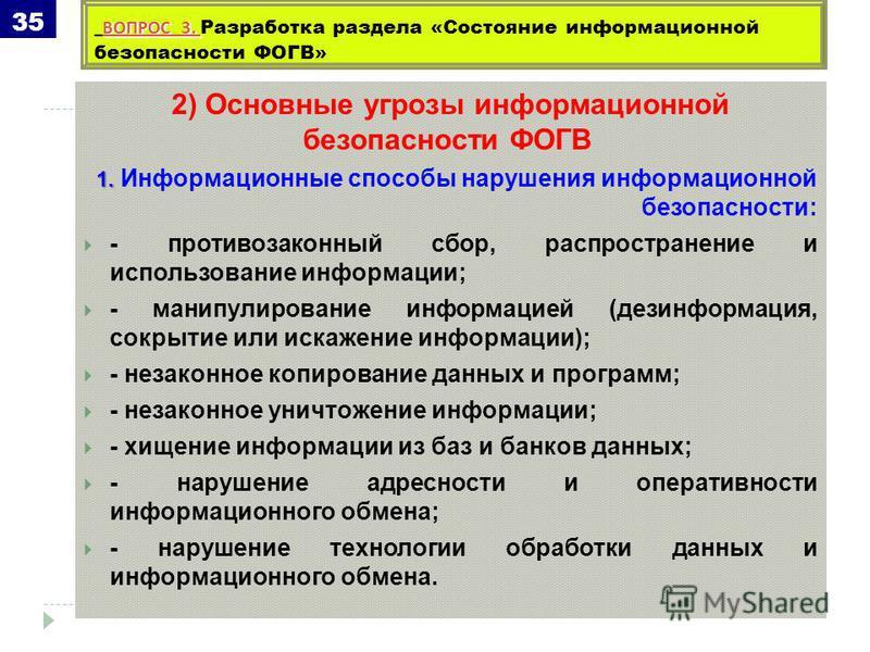 2) Основные угрозы информационной безопасности ФОГВ 1. 1. Информационные способы нарушения информационной безопасности: - противозаконный сбор, распространение и использование информации; - манипулирование информацией (дезинформация, сокрытие или иск