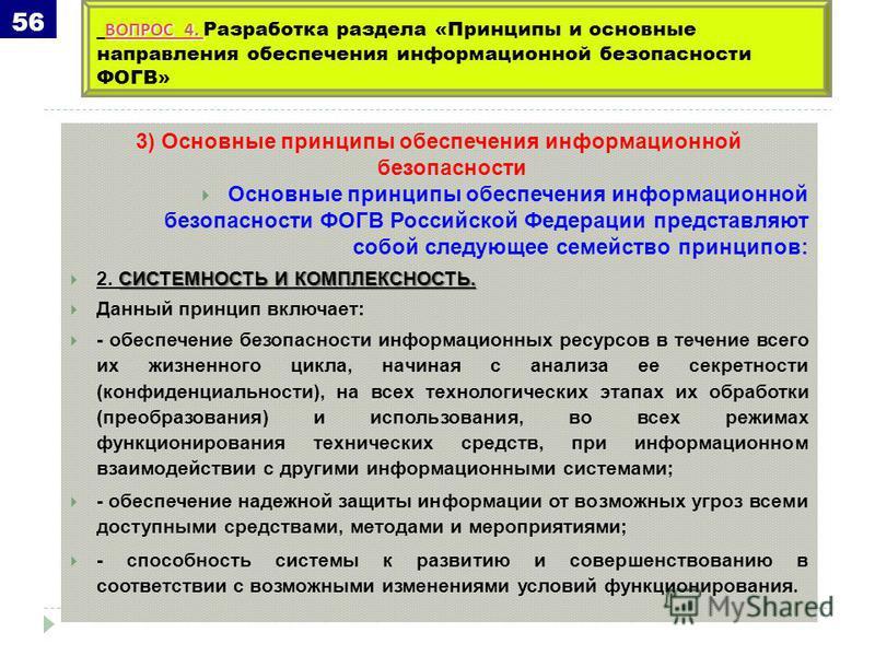 3) Основные принципы обеспечения информационной безопасности Основные принципы обеспечения информационной безопасности ФОГВ Российской Федерации представляют собой следующее семейство принципов: СИСТЕМНОСТЬ И КОМПЛЕКСНОСТЬ. 2. СИСТЕМНОСТЬ И КОМПЛЕКСН