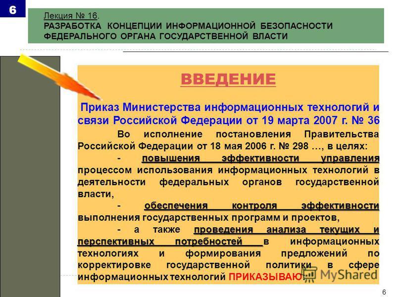6 ВВЕДЕНИЕ Приказ Министерства информационных технологий и связи Российской Федерации от 19 марта 2007 г. 36 Во исполнение постановления Правительства Российской Федерации от 18 мая 2006 г. 298 …, в целях: повышения эффективности управления - повышен