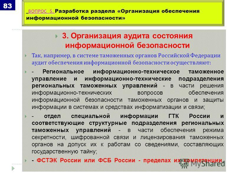 3. Организация аудита состояния информационной безопасности Так, например, в системе таможенных органов Российской Федерации аудит обеспечения информационной безопасности осуществляют: - Региональное информационно-техническое таможенное управление и