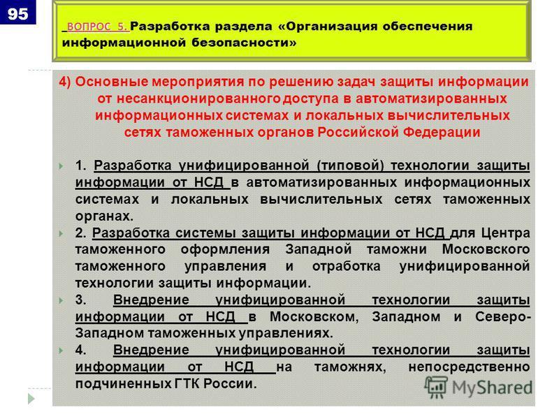 4) Основные мероприятия по решению задач защиты информации от несанкционированного доступа в автоматизированных информационных системах и локальных вычислительных сетях таможенных органов Российской Федерации 1. Разработка унифицированной (типовой) т